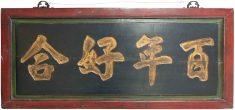 Block & Chisel antique Chinese wooden panel